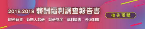 104【2018-2019年薪酬福利調查書】搶先預購