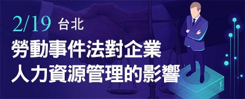 勞動事件法對企業人力資源管理的影響