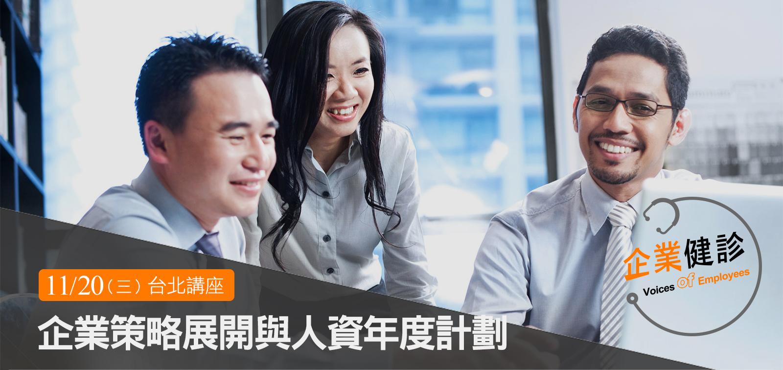 企業策略展開與人資年度計劃