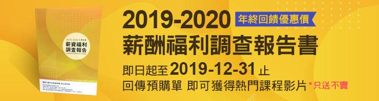 2019-2020薪酬福利調查報告書限時預購