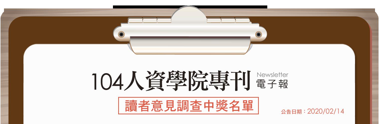 104人資學院專刊讀者意見調查中獎名單