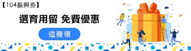 【104振興券】-選育用留 免費優惠