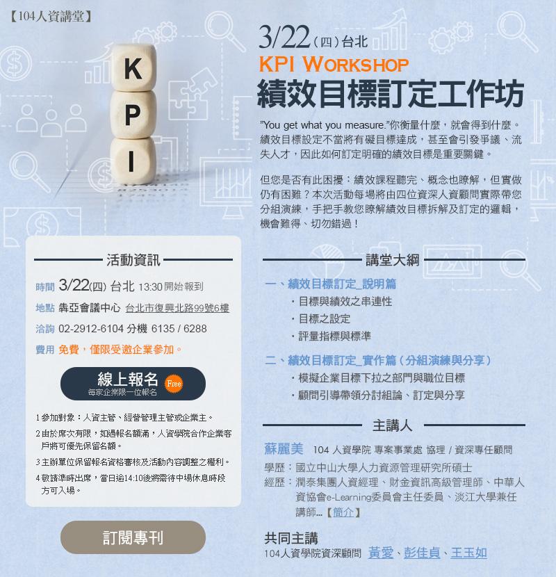 績效目標訂定工作坊 KPI Workshop
